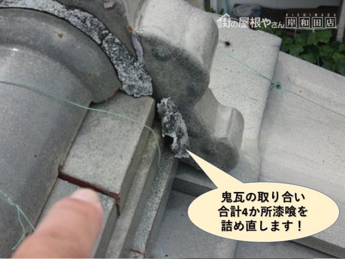岸和田市の鬼瓦の取り合い合計4か所漆喰を詰め直します