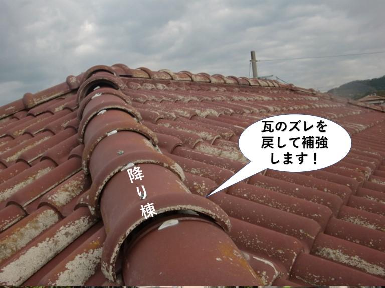 熊取町の瓦のズレを戻して補強します