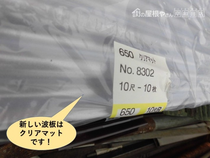 岸和田市のカーポートで使用する新しい波板はクリアマットです!