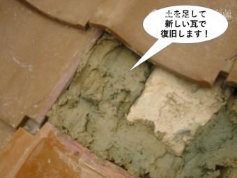 熊取町の土を足して新しい瓦で復旧します