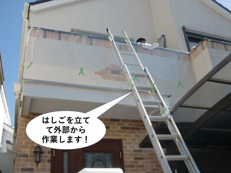 岸和田市のベランダにはしごを立てて外部から作業します