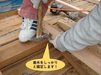 岸和田市の屋根に垂木をしっかりと固定します!