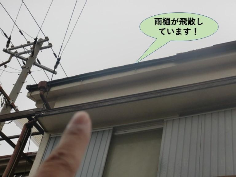 熊取町の雨樋が飛散