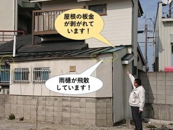 貝塚市の下屋の雨樋が飛散