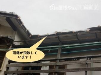 貝塚市の大屋根の雨樋が飛散