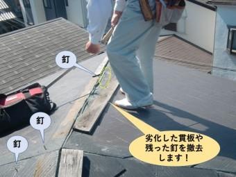 岸和田市の劣化した貫板や屋根に残った釘を撤去します