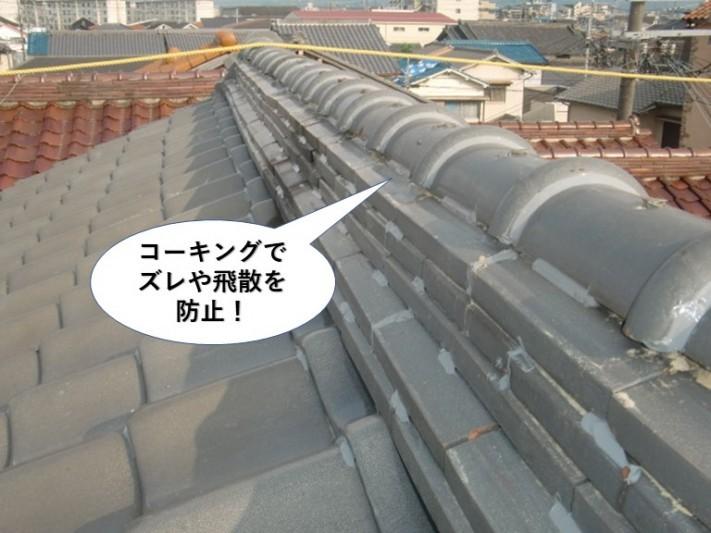熊取町の棟をコーキングでズレや飛散を防止