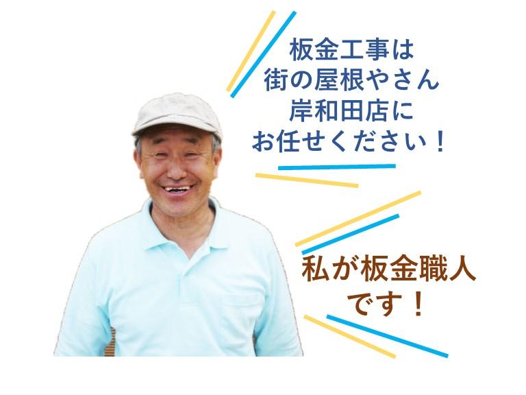 板金工事は街の屋根やさん岸和田店にお任せください!
