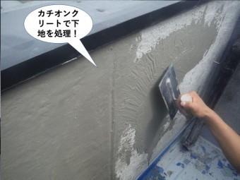 熊取町のベランダの壁にカチオンクリートで下地を処理