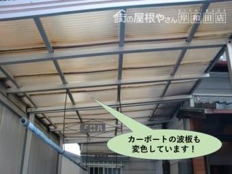 岸和田市のカーポートの波板も変色しています