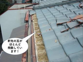 和泉市の軒先の瓦がほとんど飛散