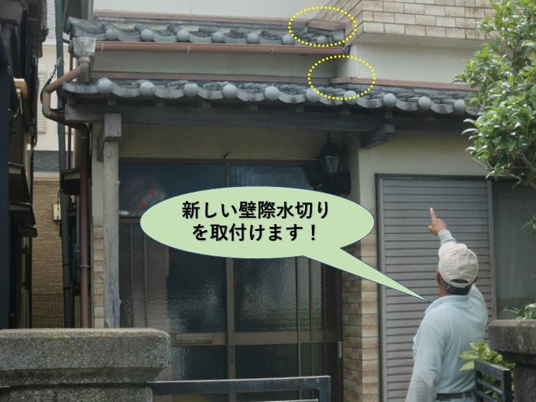貝塚市で壁際水切りを取付けます!