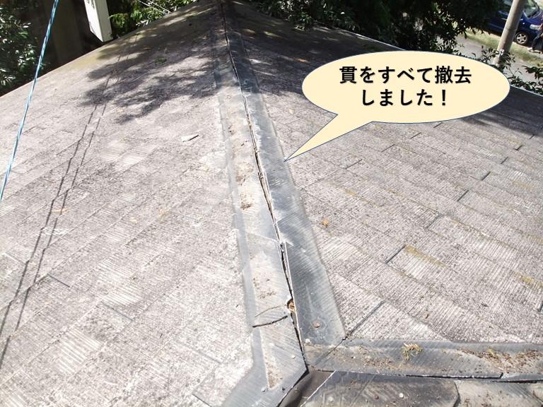和泉市の棟の貫をすべて撤去しました