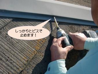 岸和田市紙屋町の棟板金止め直し