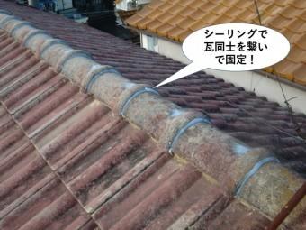 忠岡町でシーリングで瓦を繋いで固定