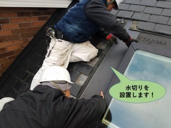 岸和田市の天窓に水切りを設置します