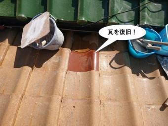 熊取町の割れた瓦の差し替え完了
