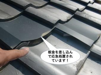 泉佐野市の屋根に板金を差し込んで応急処置されています