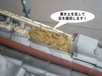 泉佐野市の屋根に葺き土を足して瓦を復旧します