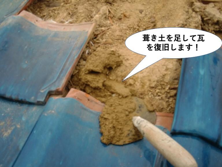 岸和田市の屋根に葺き土を足して瓦を復旧します