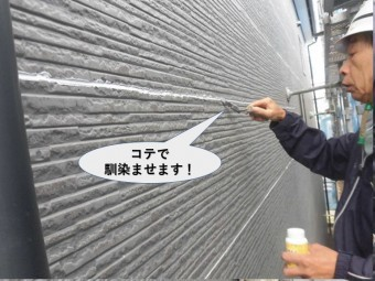 貝塚市の横目地にコテで馴染ませます!