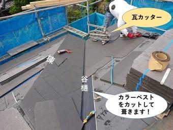 泉佐野市のカラーベストをカットして葺きます