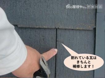 貝塚市の割れた瓦はきちんと補修!
