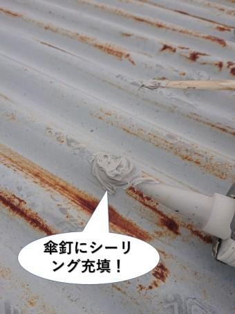 泉佐野市の傘釘にシーリング充填