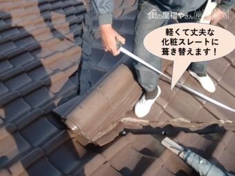 忠岡町の屋根を軽くて丈夫な化粧スレートに葺き替えます