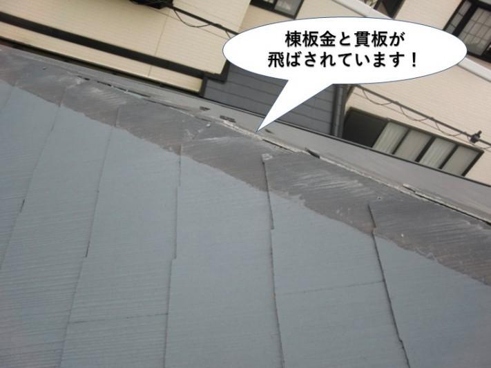岸和田市の棟板金と貫板が飛ばされています