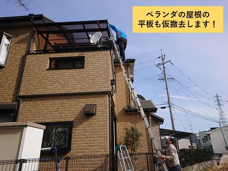 熊取町のベランダの屋根の平板も仮撤去