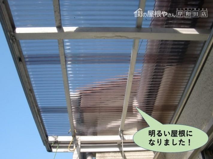 岸和田市のテラス屋根が明るい屋根になりました