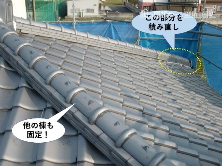 岸和田市の他の棟も固定