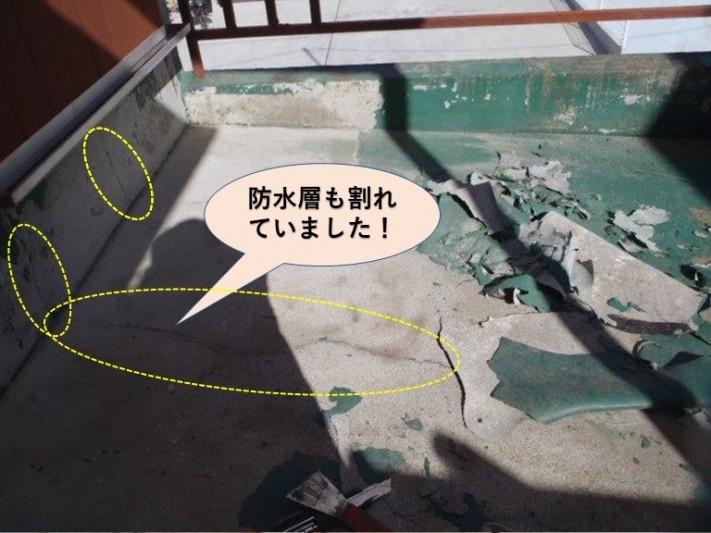 岸和田市のベランダの防水層も割れていました!