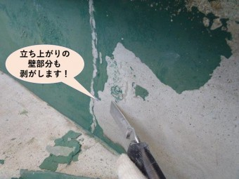 岸和田市のベランダの立ち上がりの壁のトップコート撤去