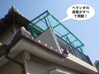 岸和田市のベランダの波板がすべて飛散