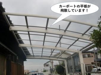 熊取町のカーポートの平板が飛散