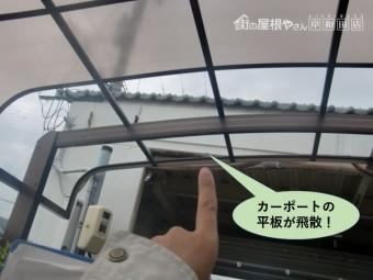 泉大津市のカーポートの平板が飛散