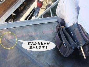 岸和田市の下屋の防水シートの釘穴からも水が浸入します!