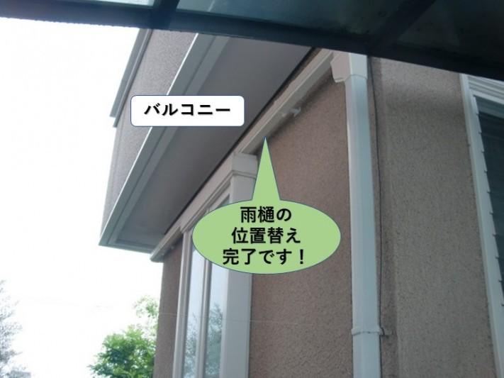 和泉市の雨樋の位置替え完了です