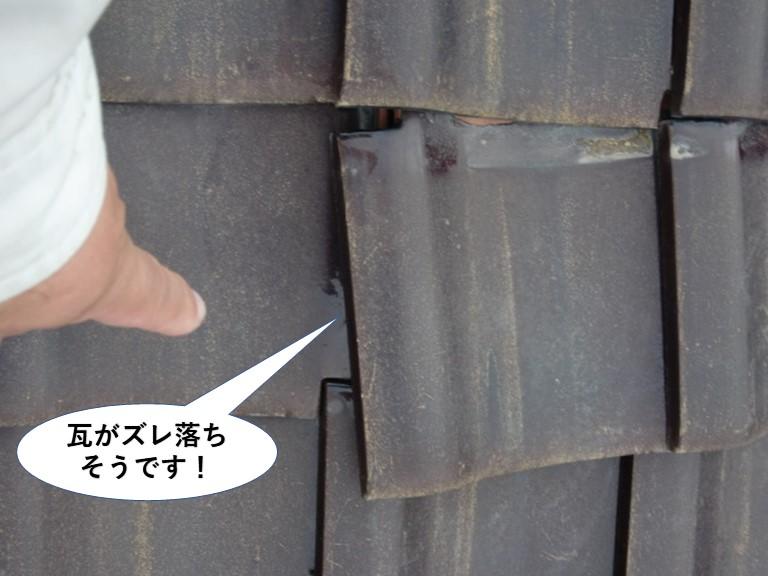 泉南市の瓦がズレ落ちそうです