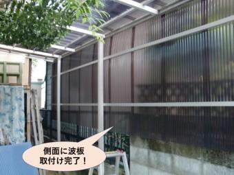 和泉市のカーポートの側面に波板取り付け完了