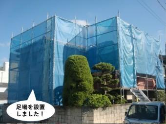 熊取町で足場を設置しました