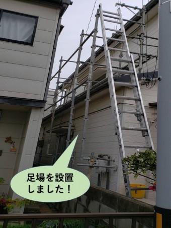 熊取町の足場を設置しました