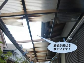 和泉市の波板が飛ばされています
