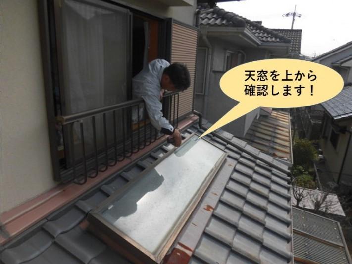 和泉市の天窓を上から確認します