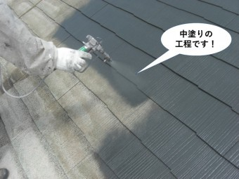 熊取町の屋根の中塗りの工程です