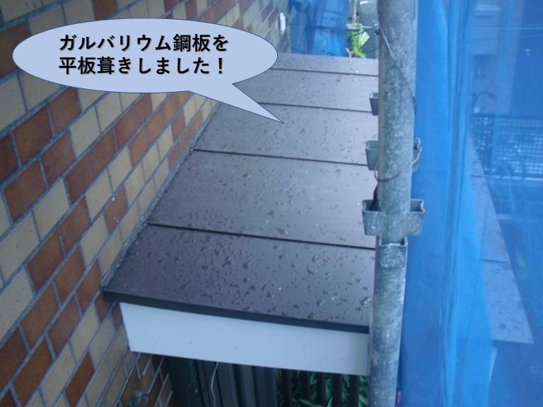 岸和田市の玄関屋根にガルバリウム鋼板を平板葺き