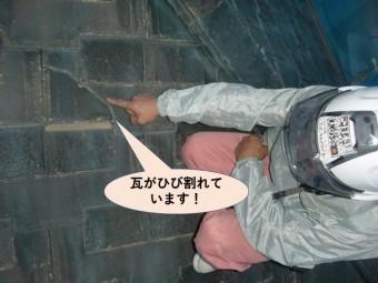 岸和田市のセメント瓦がひび割れています