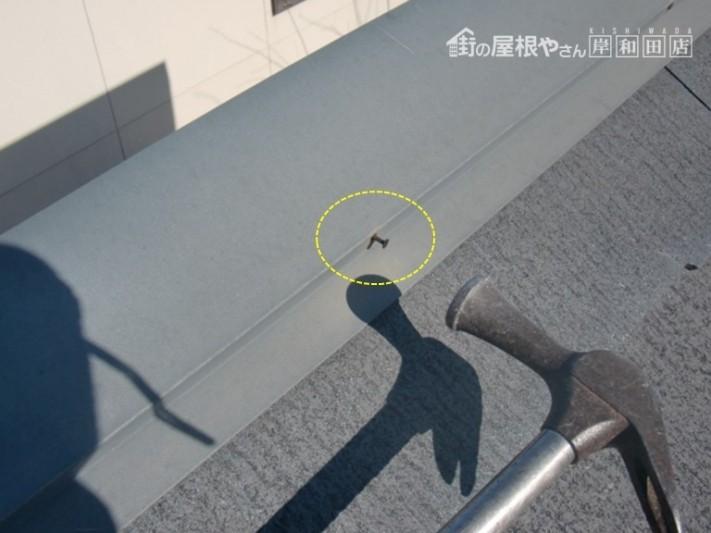 阪南市の棟板金の釘